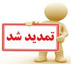 آموزش تمدید درخواست در سایت