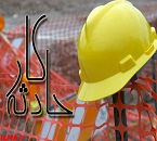 مرگ یک کارگر ساختمانی در بیمارستان سنندج
