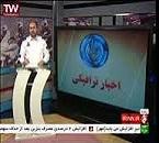 پخش گزارش پلیس راهور در خصوص پلان ایمنی از شبکه خبر
